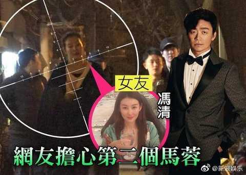 王宝强新女友冯清开豪车夜会四男子 曾被讽刺私生活混乱